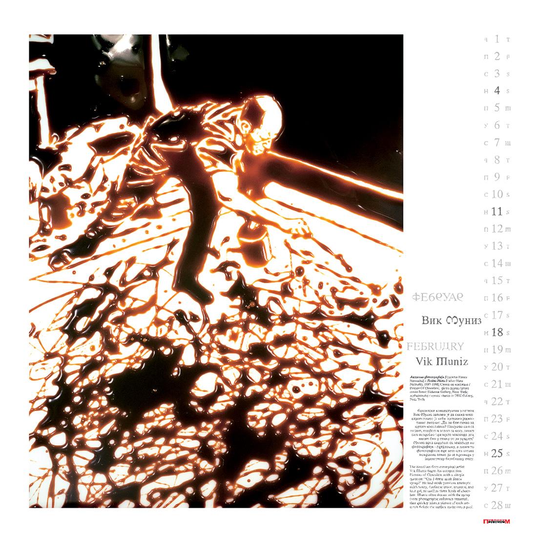 Publikum Calendar Antiwall,